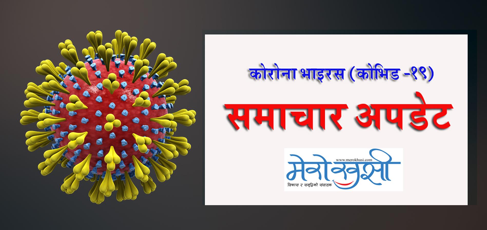 भारतमा कोरोना संक्रमित मृत्युदर २४ प्रतिशत, २४९ को मृत्यु