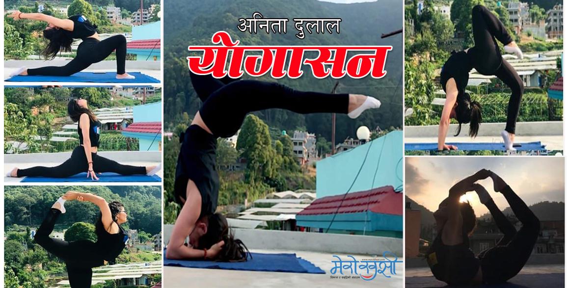 योग फोटो विजेता अनिता : योगासन (फोटो फिचर)