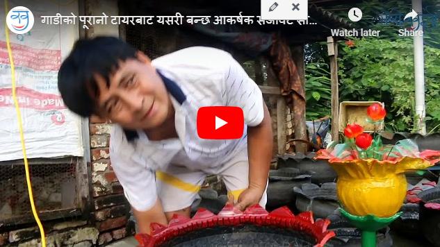 पूरानो टायरका आकर्षक सजावट सामग्री (भिडियो)