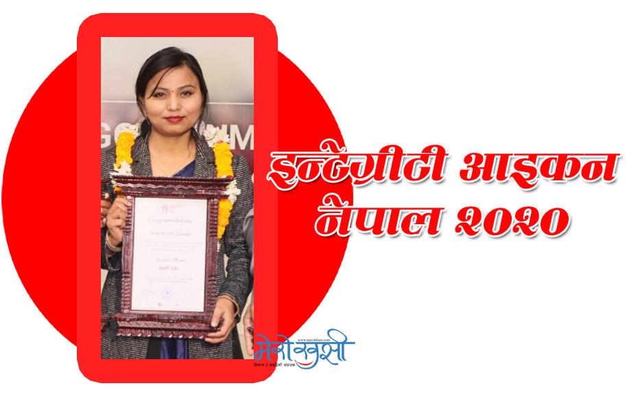 नेपालगन्जकी चेली आरती इन्टेग्रीटी आइकन नेपाल–२०२० बाट सम्मानित