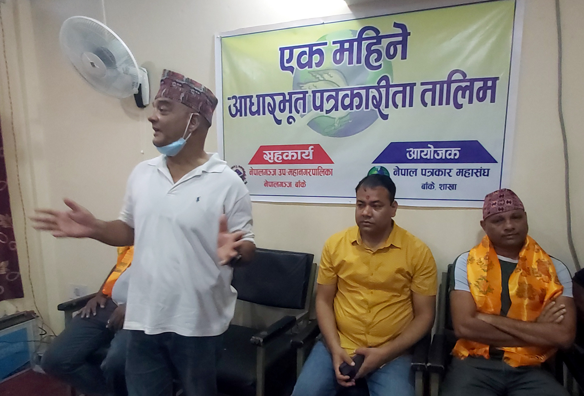 नेपाल पत्रकार महासंघ बाँकेद्वारा १ महिने पत्रकारिता तालिम सुरु